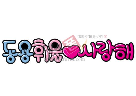 미리보기: 동용휘율♥사랑해 - 손글씨 > POP > 웨딩축하