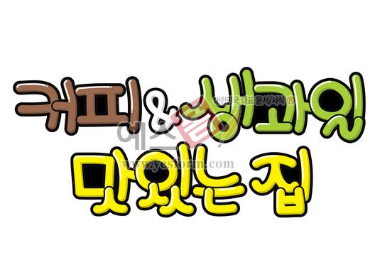 미리보기: 커피&생과일 맛있는집 - 손글씨 > POP > 음식점/카페