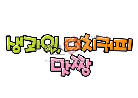 미리보기: 생과일, 더치커피 맛짱 - 손글씨 > POP > 음식점/카페