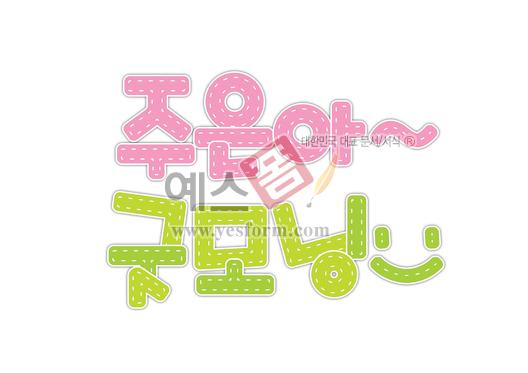 미리보기: 주은아~굿모닝 - 손글씨 > POP > 기타