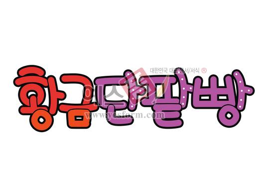 미리보기: 황금단팥빵(메뉴명,제과제빵) - 손글씨 > POP > 음식점/카페