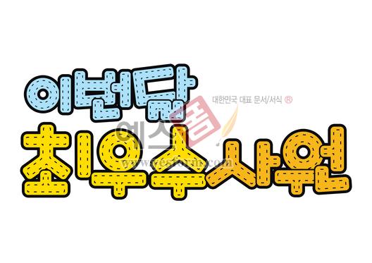 미리보기: 이번달 최우수사원 - 손글씨 > POP > 기타