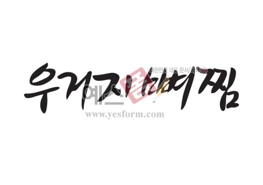 미리보기: 우거지뼈찜 - 손글씨 > 캘리그라피 > 행사/축제