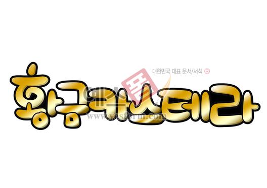 미리보기: 황금카스테라(빵,제과점,베이커리) - 손글씨 > POP > 음식점/카페