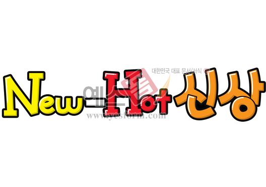 미리보기: New-Hot 신상 - 손글씨 > POP > 기타