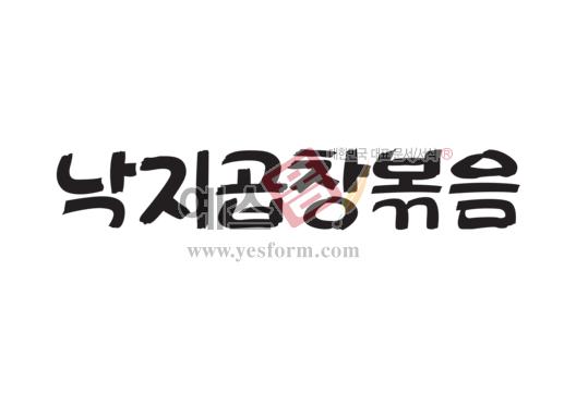 미리보기: 낙지곱창볶음 - 손글씨 > 캘리그라피 > 메뉴