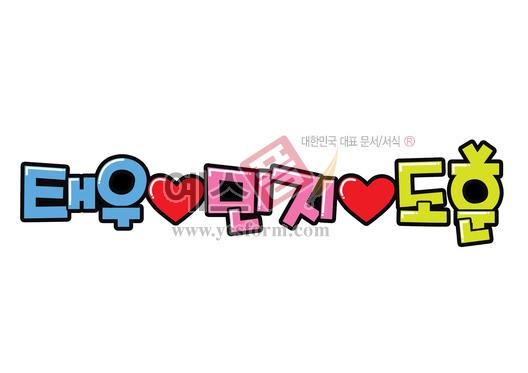 미리보기: 태우♡민지♡도훈 - 손글씨 > POP > 기타