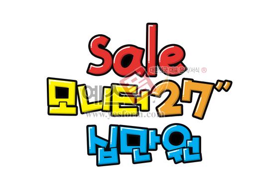 미리보기: sale 모니터27 십만원(판매,할인가,세일) - 손글씨 > POP > 기타