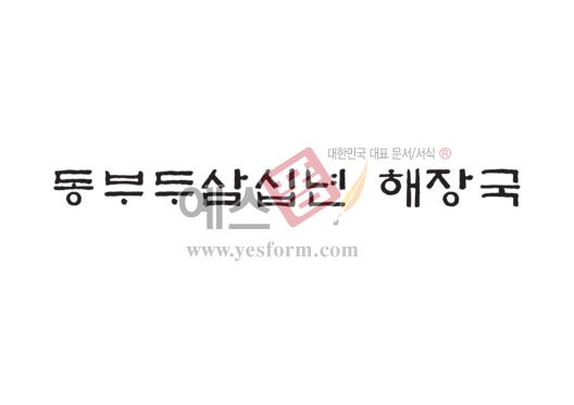 미리보기: 동부두삼십년 해장국 - 손글씨 > 캘리그라피 > 간판