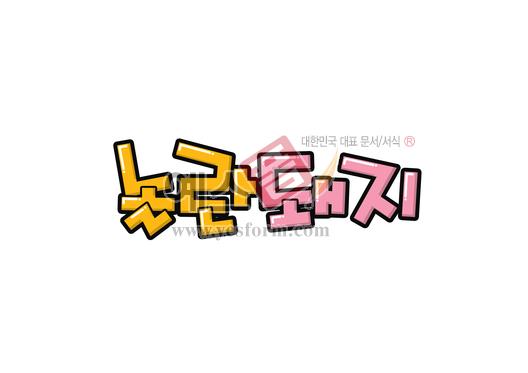 미리보기: 놀란돼지 - 손글씨 > POP > 음식점/카페