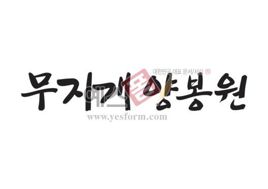 미리보기: 무지개양봉원 - 손글씨 > 캘리그라피 > 간판