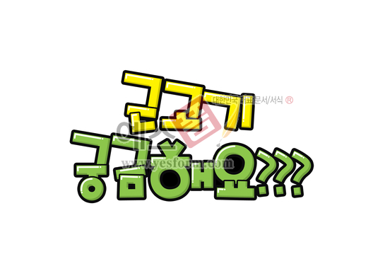 미리보기: 근고기궁금해요? - 손글씨 > POP > 음식점/카페
