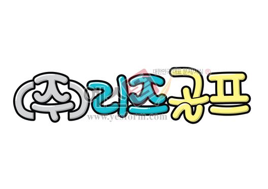 미리보기: (주)리즈골프 - 손글씨 > POP > 문패/도어사인