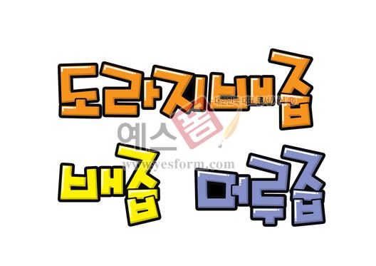 미리보기: 도라지 배즙, 배즙, 머루즙 - 손글씨 > POP > 음식점/카페