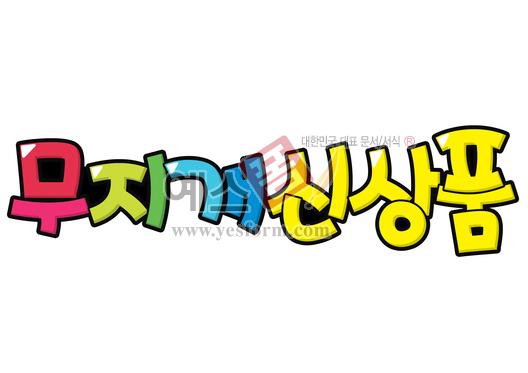 미리보기: 무지개 신상품 - 손글씨 > POP > 안내표지판