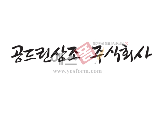 미리보기: 공드린상조주식회사 - 손글씨 > 캘리그라피 > 간판