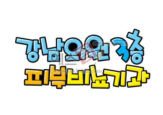 미리보기: 강남의원 3층 피부비뇨기과(병원,안내) - 손글씨 > POP > 기타