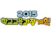 2015 학교교육과정계획