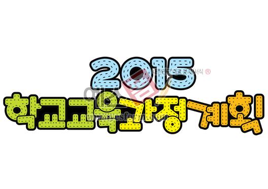 미리보기: 2015 학교교육과정계획 - 손글씨 > POP > 유치원/학교