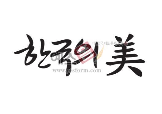 미리보기: 한국의 美 - 손글씨 > 캘리그라피 > 기타