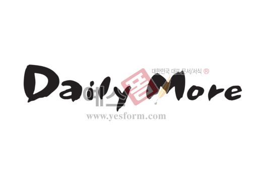 미리보기: Daily More - 손글씨 > 캘리그라피 > 간판