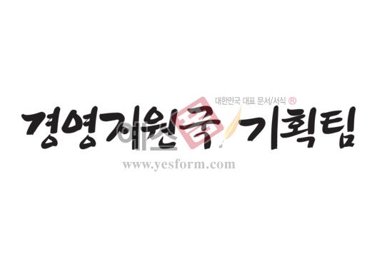 미리보기: 경영지원국 기획팀 - 손글씨 > 캘리그라피 > 간판