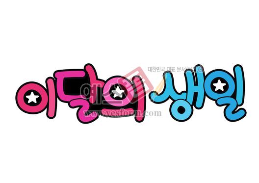 미리보기: 이달의 생일 - 손글씨 > POP > 기타