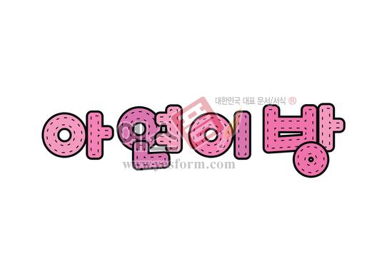 미리보기: 아연이 방(아이방,문패) - 손글씨 > POP > 기타