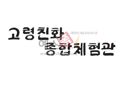 미리보기: 고령친화종합체험관 - 손글씨 > 캘리그라피 > 행사/축제
