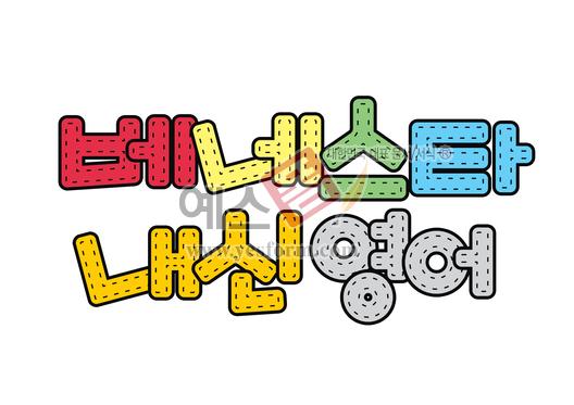 미리보기: 베네스타 내신 영어 - 손글씨 > POP > 유치원/학교
