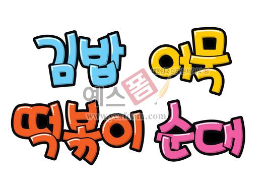 미리보기: 김밥, 어묵, 떡볶이, 순대(분식점,메뉴) - 손글씨 > POP > 음식점/카페