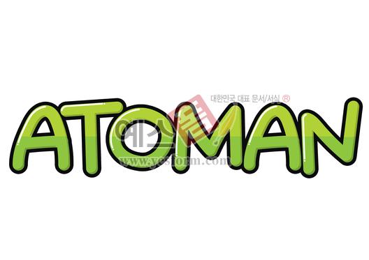미리보기: ATOMAN - 손글씨 > POP > 기타