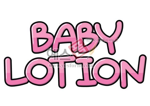 미리보기: BABY LOTION - 손글씨 > POP > 단어/낱말