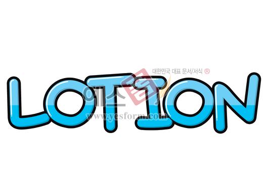미리보기: LOTION - 손글씨 > POP > 단어/낱말