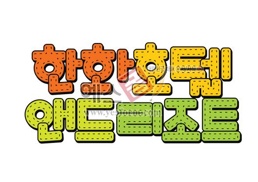 미리보기: 한화 호텔 앤드 리조트 - 손글씨 > POP > 문패/도어사인