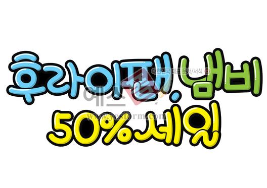 미리보기: 후라이팬,냄비 50%세일(할인판매) - 손글씨 > POP > 기타
