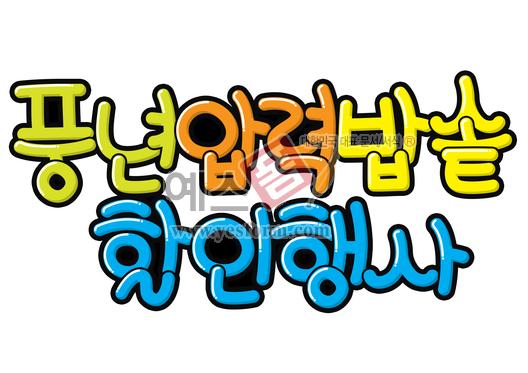 미리보기: 풍년압력밥솥 할인행사 - 손글씨 > POP > 기타