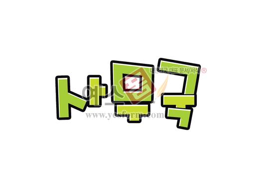 미리보기: 사무국 - 손글씨 > POP > 문패/도어사인