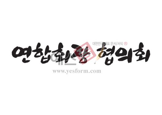 미리보기: 연합회장협의회 - 손글씨 > 캘리그라피 > 간판
