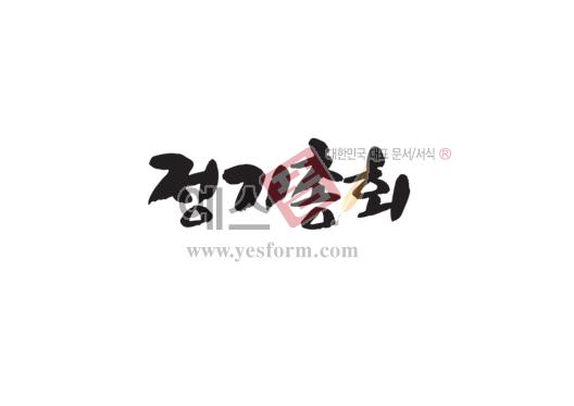 미리보기: 정기총회 - 손글씨 > 캘리그라피 > 간판