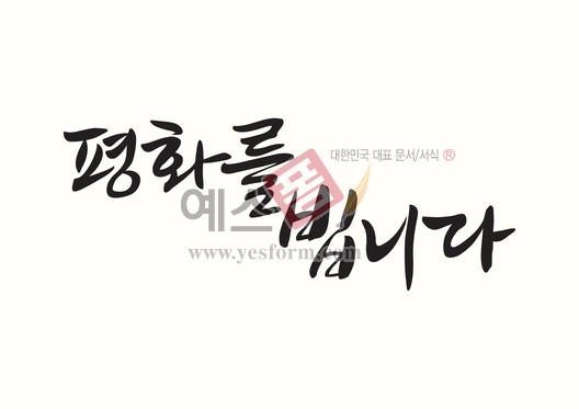 미리보기: 평화를 빕니다 - 손글씨 > 캘리그라피 > 기타