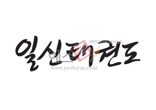 미리보기: 일신태권도 - 손글씨 > 캘리그라피 > 간판