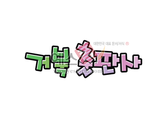 미리보기: 거북 출판사 - 손글씨 > POP > 문패/도어사인
