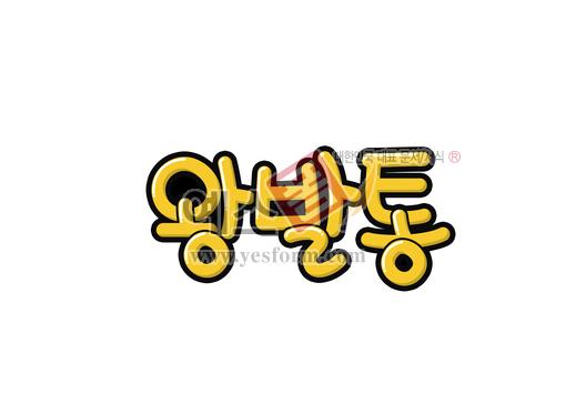미리보기: 왕발통 - 손글씨 > POP > 기타