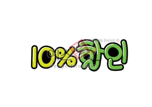 미리보기: 10%할인(세일) - 손글씨 > POP > 안내표지판