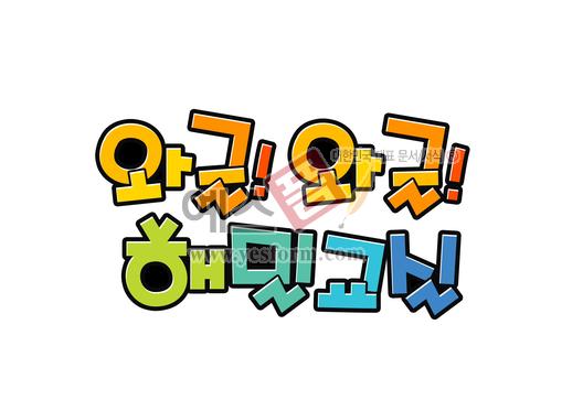 미리보기: 와글! 와글! 해밀교실(학원,로고,명패,문패) - 손글씨 > POP > 문패/도어사인