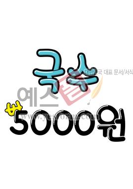 미리보기: 국수 5,000원(메뉴,가격표) - 손글씨 > POP > 음식점/카페