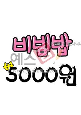 미리보기: 비빔밥 5,000원(메뉴,가격표) - 손글씨 > POP > 음식점/카페