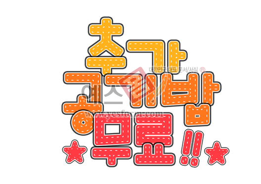 미리보기: 추가공기밥 무료!! (음식점, 식당) - 손글씨 > POP > 음식점/카페