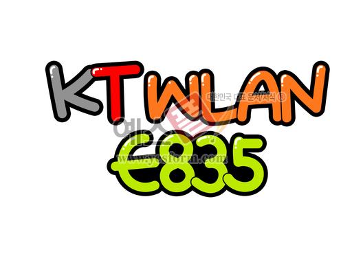미리보기: KT WLAN E835 (인터넷, 안내문구) - 손글씨 > POP > 기타